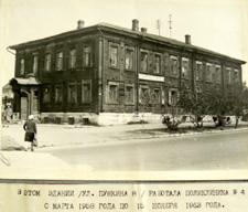В этом здании (ул. Пушкина, 8) поликлиника располагалась с марта 1958 по 15 ноября 1963 г