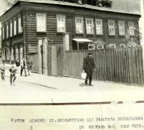 Здание (ул. Белозерская,12), где работала поликлиника до февраля 1958 г.