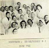 Коллектив поликлинки. 1949 г.
