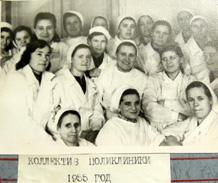 Коллектив поликлиники. 1955 год