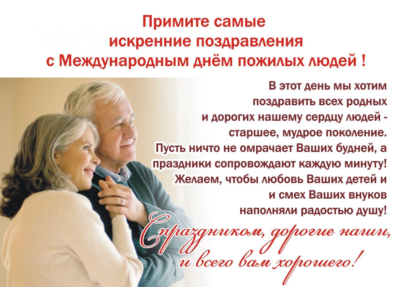 Поздравление ко дню пожилых людей от главы 334