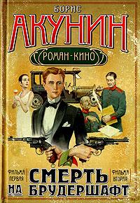 Борис Акунин, Младенец и чёрт, Смерть на брудершафт