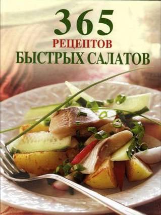 Топ 50 лучших рецептов салатов с фото