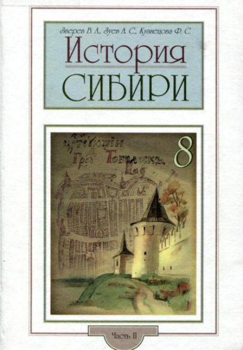 По истории сибири учебнику гдз